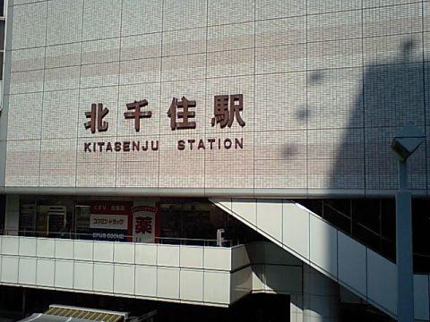 gm_kitasenju_st.jpg