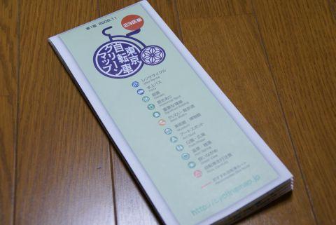 greenmap_tokyo23.jpg
