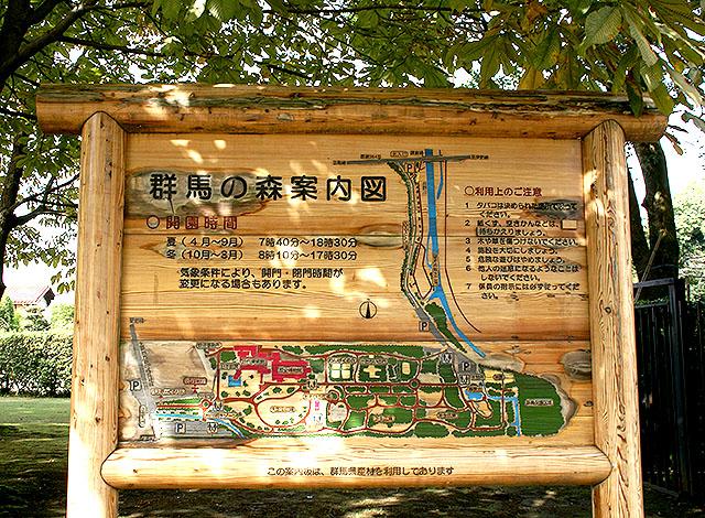 gunmaforest_board.jpg
