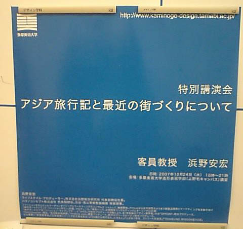 hamano_koen.jpg