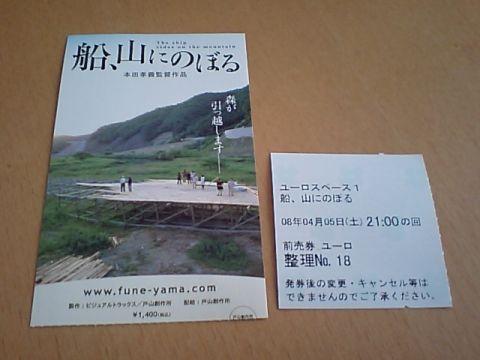 hune_yama_noboru_chicket2.jpg