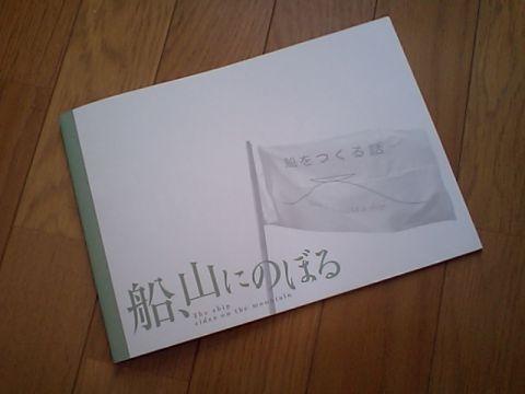 hune_yama_noboru_pamph.jpg
