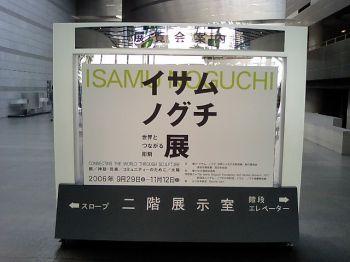 isamunoguchi_exhibition.jpg