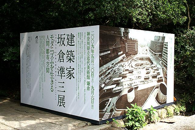 kamakuramuseum_boaed.jpg