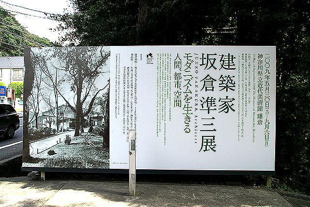 kamakuramuseum_boaed2.jpg