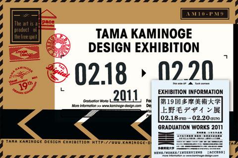 kaminoge_ex19th.jpg