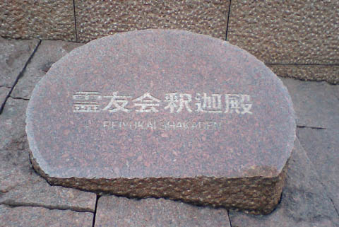 kamiyacho_reiyukai_stone.jpg