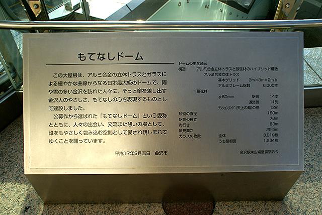 kanazawa_st_motenashidome_plate.jpg