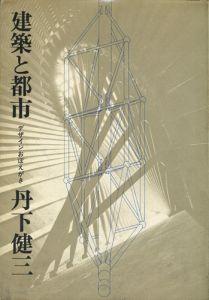 kentikutotoshi.jpg