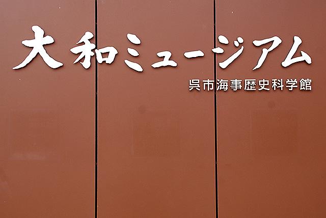 kure_yamatomuseum_sign.jpg