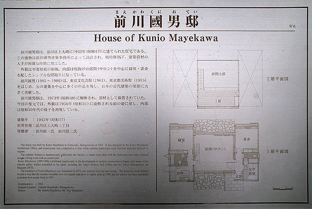 maekawakunio_house.jpg