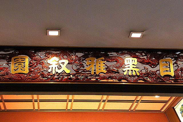 megurogajoen_board.jpg