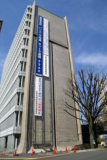 megurokuyakusho_side.jpg