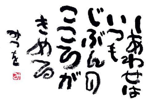 mitsuo2.jpg
