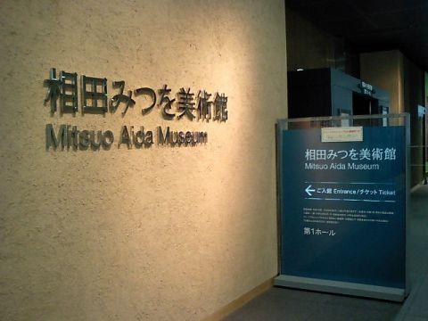 mitsuo_museum.jpg