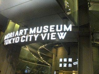 morimuseum.jpg