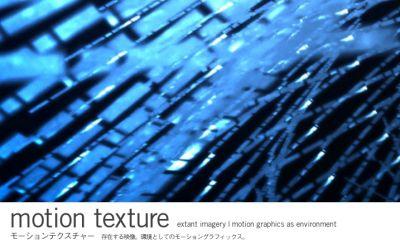 motion_texture.jpg