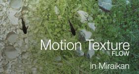 motion_texture_miraikan.jpg