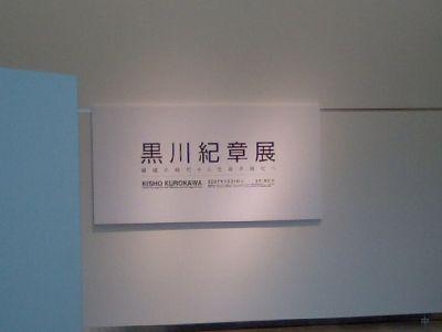 nact_kurokawa.jpg