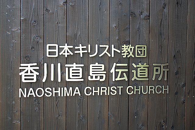 naoshimachurch_board.jpg