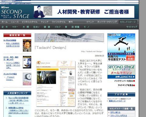 nikkeibp_otonablog.jpg