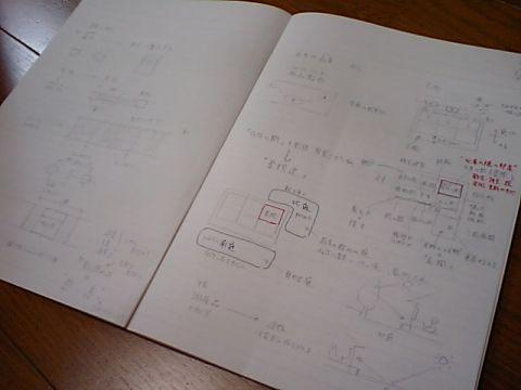 note_open.jpg