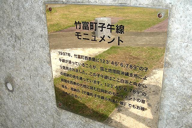 okinawa_meridian3.jpg