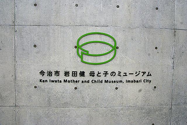 omishima_iwamuseum_sign.jpg