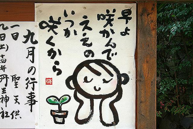 onomichi_jodoji5.jpg