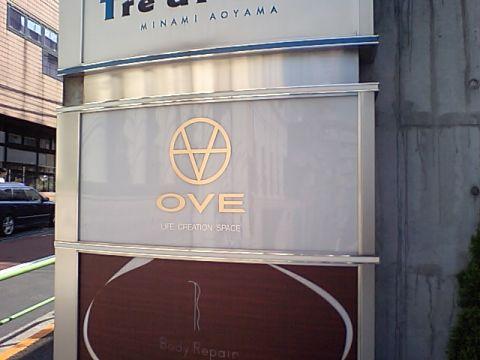 ove_sign.jpg