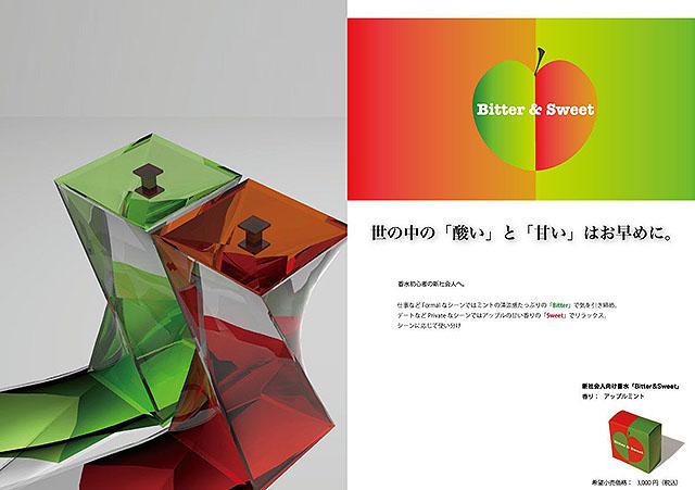 perfume_higaki_ad3.jpg