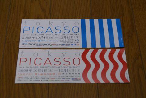 picasso_chicket.jpg