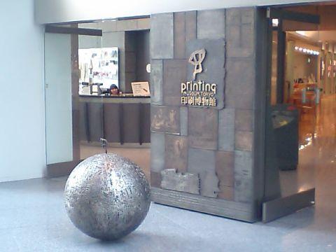 printingmuseum_entrance.jpg