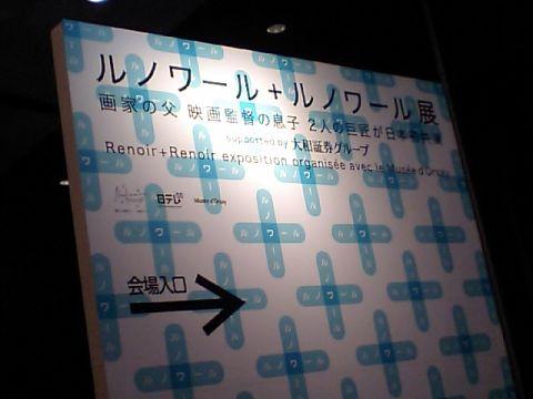 renoir_entrance.jpg