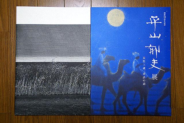 sagawa_book.jpg