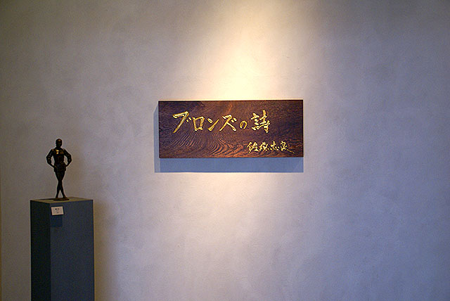 sagawamuseum_sato_entrance.jpg