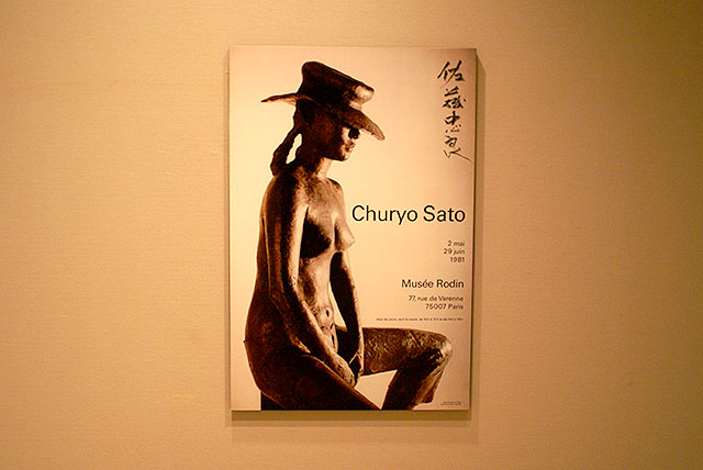sagawamuseum_sato_poster.jpg