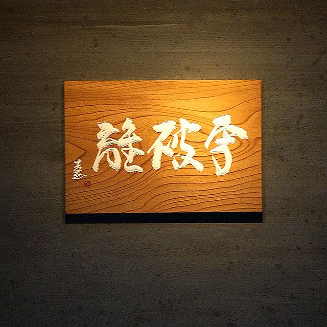 sagawamuseum_shuhari.jpg