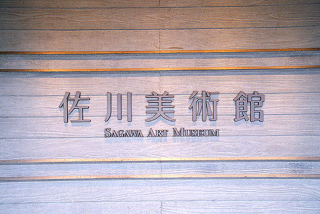 sagawamuseum_sign.jpg