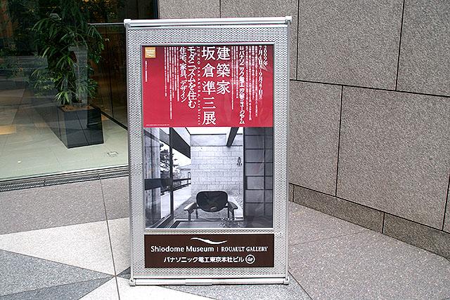 sakakurajunzo_exhibition.jpg