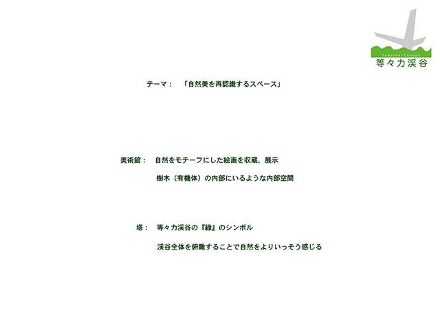 sc3_s3_chukanpresen2.jpg