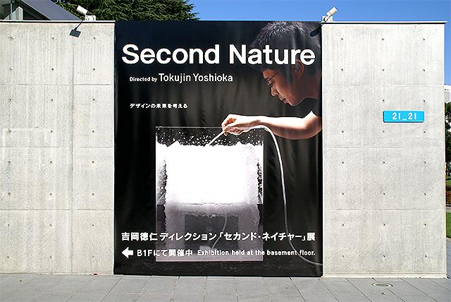 second_nature.jpg
