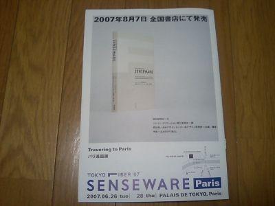 senseware_guide2.jpg