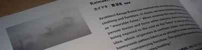 senseware_kuma.jpg