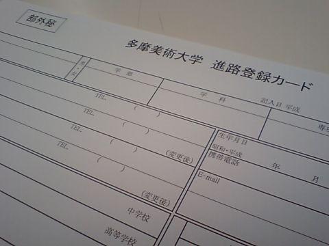 shinro_card.jpg