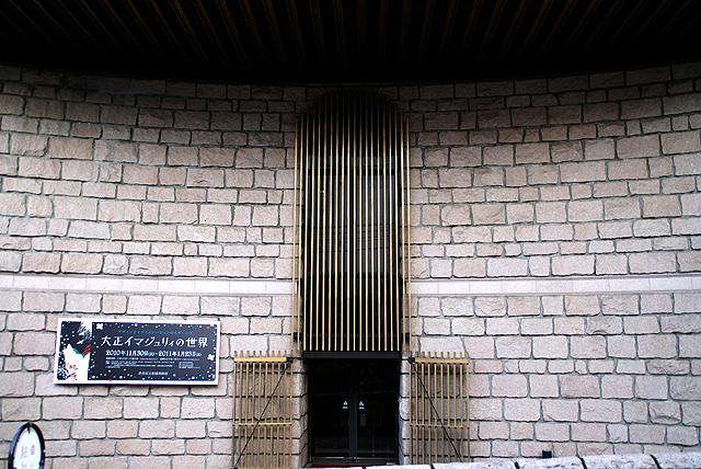 shotomuseum_entrance.jpg