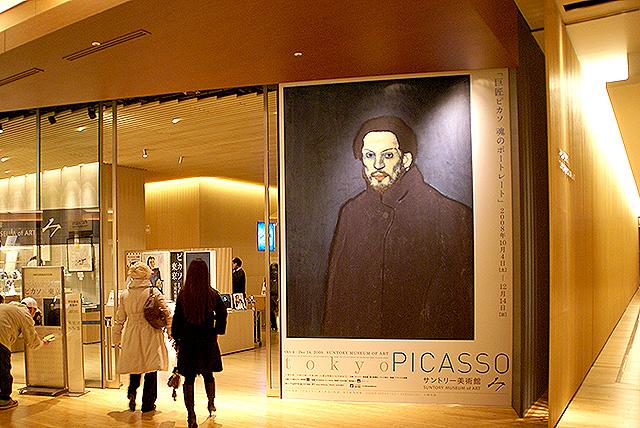 suntorymuseum_picasso.jpg