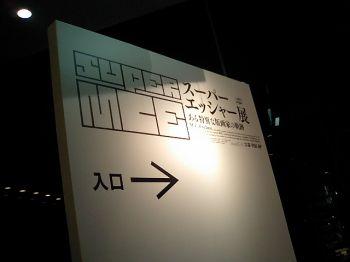 super_escher_entrance.jpg