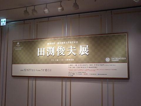 tabuchitoshio_mitsukoshi.jpg