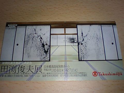 tabuchitoshio_mitsukoshi_chicket.jpg